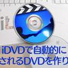 iDVDでプレーヤーに入れると自動的に再生されるDVDを作成する方法