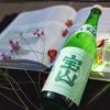 新潟 宝山 純米酒の味わいや香りを解説