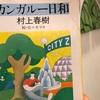 【本】村上 春樹『カンガルー日和』