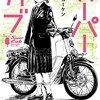 【感想】スーパーカブ「日常系百合バイクストーリー(?)」