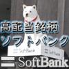 【高配当株紹介】ソフトバンクについて解説してみる