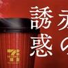 セブンイレブンの「赤の誘惑」飲んでみた。