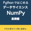新ブック『Pythonで始めるデータサイエンス NumPy基礎編』をリリースしました