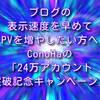 ブログの表示速度を早めてPVを増やしたい方へ、ConoHaのお得なキャンペーン