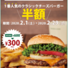 【何回でも半額】QUICPayのクーポン利用でフレッシュネスバーガーのクラシックチーズバーガーが600円→300円!