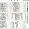 経済同好会新聞 第197号「一生続く緊縮財政のツケ払い」