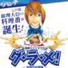 漫画【グ・ラ・メ!~大宰相の料理人~】1巻目