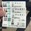 【シルク】2014産駒 6月10日 出走結果