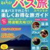 名古屋―大阪間最安交通機関を考える