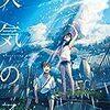 【映画】「天気の子」(2019年7月19日公開)を鑑賞してきました。