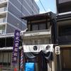 【総まとめ編】祇園祭 古式一里塚松飾 祇園床 7月14日