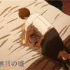【恋と嘘】第7話 【感想】