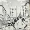広島カープ優勝!ということは「浦安鉄筋家族」の佐渡勇子は泣いて喜んでいるに違いない