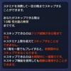 【モンスト】覇者の塔 スキップ機能の小技