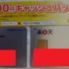 楽天銀行と楽天カードを2枚持ちできた!楽天銀行は超お得で3000円稼げるキャンペーンも随時進行中!私が勘違いした理由