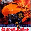 「新幹線大爆破」 (1975年)