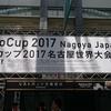 RoboCup2017 (ロボカップ2017) 観覧しちゃいました!