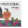 3-17   絵本〜どうぶつあれあれえほんシリーズ〜