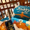 【東京】羽田国際空港で開催のナゾトキラリーに参加(2018年)
