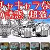 【プレイ動画】翠の誘惑 超激ムズ 進化の緑マタタビ