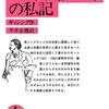 「ヘンリ・ライクロフトの私記」ギッシングさん / 訳:平井正穂さん(岩波文庫)
