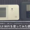 【速度制限とさようなら】速度制限なし+契約縛りなしのモバイルルーター FUJI WiFi(フジワイファイ)を使ってみた感想!
