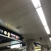 様々な仕様が入り混じっている大阪メトロ谷町線の天王寺駅の南改札内です!