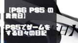 【PS6 PS5 の 発売日】PS5でゲームをする日々の日記【Vol.00001】
