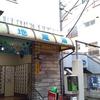 【地蔵湯】(東京都北区銭湯)