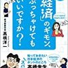 高橋洋一『「経済」のギモン、ぶっちゃけてもいいですか?』(実務教育出版)