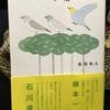 【初めてイベントを企画しました:『親子の手帖』著者鳥羽さんのおはなし会】
