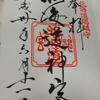 瀬戸内坂越の北前船交流記第21回(北海道)