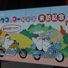 瀧原宮に初もうで&コケコッコー共和国で鳥焼き肉と卵ご飯を食す新年初乗りバイクツーリング。