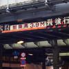 【カメラ散歩】有楽町周辺をAi AF Nikkor 50mm F1.4Dでお散歩