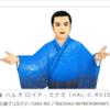 国民的歌手「三波春夫さん」の声で歌う音声合成技術「ハルオロイド・ミナミ」がリリース!「海の声」の配布版も!!
