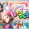 「第25回チーム対抗トークバトルショー」開催!砂塚あきらが初のSレア化!