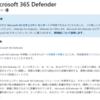 Microsoft 365 Defender の情報がいろいろと増えているようです