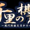 『千里の棋譜 ~現代将棋ミステリー~』レビュー!将棋を知らない人にこそ遊んでほしい将棋アドベンチャー!【PR】