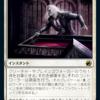 【スタンダード2022】イニストラード真夜中の狩りはこのカードを作成!【MTG】