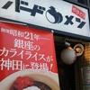 スタンド 銀座ニューキャッスル神田店に突入!辛来飯(カライライス)は懐かしの味でした