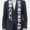 「高コスパを誇るGUのセットアップにハズレ商品が出現!」ユニクロ・GU新作&セールレビュー(18/10/19〜10/25)
