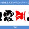 地震列島 ★★★