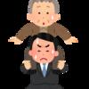 若者が謙虚なのはいいが、日本の鬱屈した空気感がヤバい