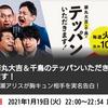 中村倫也company〜「華丸大吉&千鳥のテッパンいただきます」