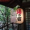 御岳山で日帰り入浴「山香荘」のラジウム泉と食事セットが良すぎて溶けた話