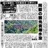 阿蘇の立野ダム−今週に「赤旗」日曜版