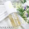 【MAKANAI さらりと潤う美容オイル(透き通るような香り)】