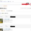 【Lifehack】Amazonの注文履歴をEVERNOTEに記録する/ネットショッピングの記録も自分のライフログの一つ