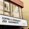 美味しいクロワッサンのゆったりカフェ ゼブラ橋本