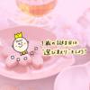 【無料DL】かわいい選び取りカードで1歳の誕生日を祝おう!